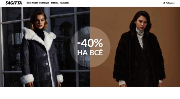 Sagitta одежда из меха и кожи