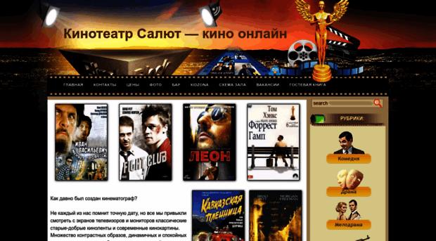 Онлайнкинотеатр где можно фильмы и сериалы смотреть