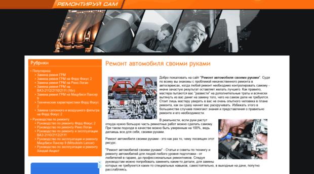 Сайты о ремонте автомобилей