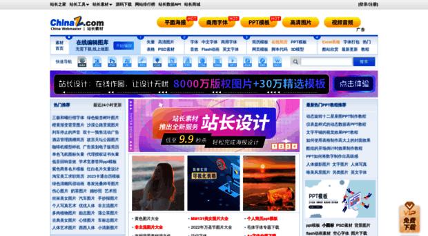 站长素材_分享免费素材,付费素材,中国素材,外国素材下载!