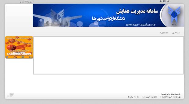 انتخاب واحد سامانه کوثرنت سامانه مدیریت نشریات علمی دانشگاه آزاد اسلامی
