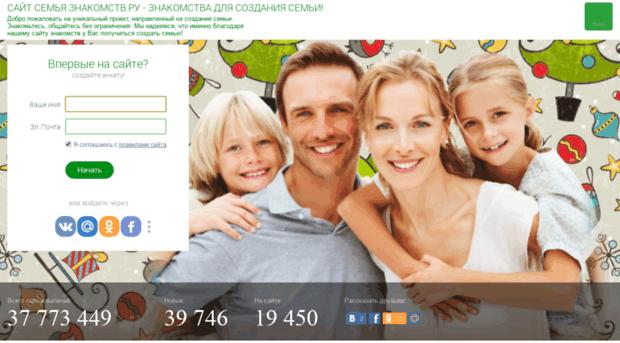 Сайт Семья Знакомств Ру