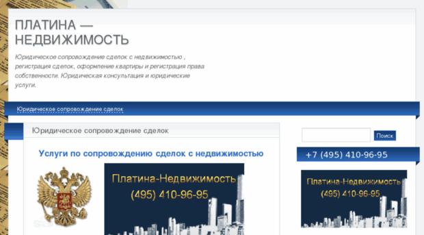 нисколько юридическое сопровождение сделок с недвижимостью в москве сравнению