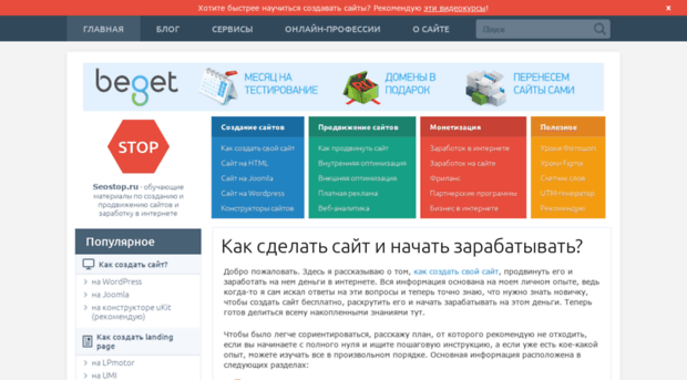 Как создать сайт ru бесплатно