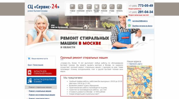 Сайты ремонт стиральных машин в москва отремонтировать стиральную машину Улица Солянка