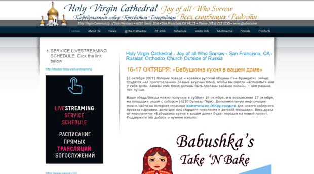 sfsobor com Holy Virgin Cathedral - Joy of all Who Sorrow