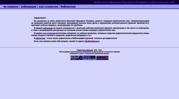Дефектолог ру официальный