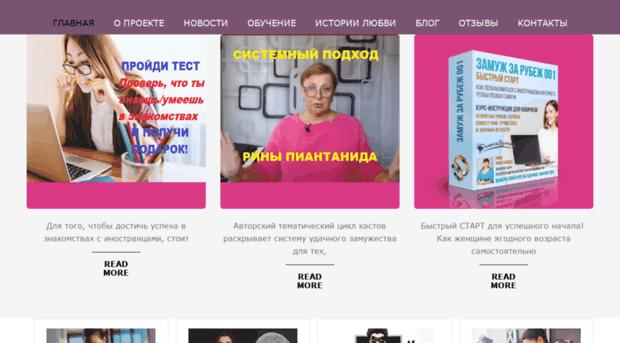 Сайты с для брачных знакомств иностранцами