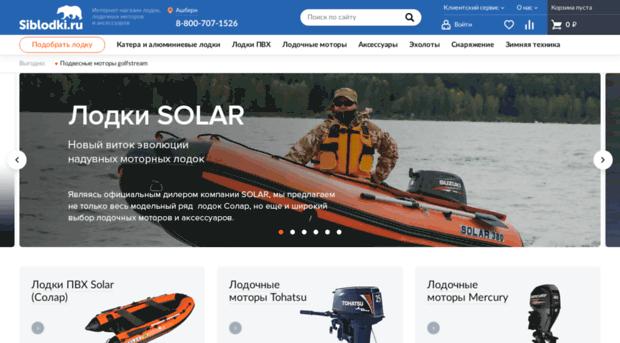 сиблодки новосибирск лодки с пробегом