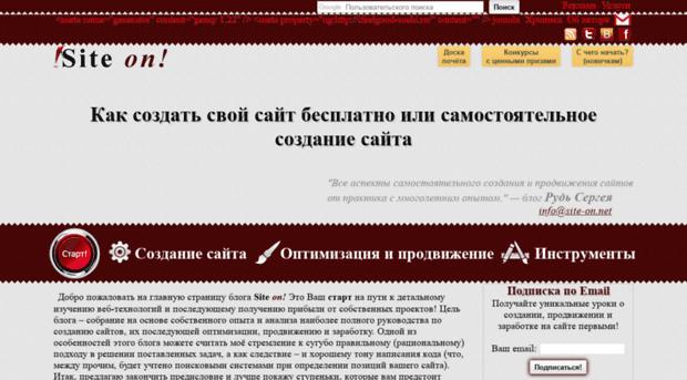 site-on.net - Как создать свой сайт бесплатн... - Site On