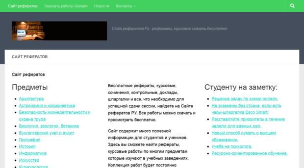 sitereferatov ru Сайт рефератов Ру sitereferatov Сайт рефератов Ру