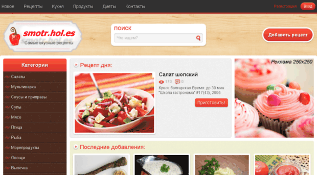 Сайт с пошаговым рецепты