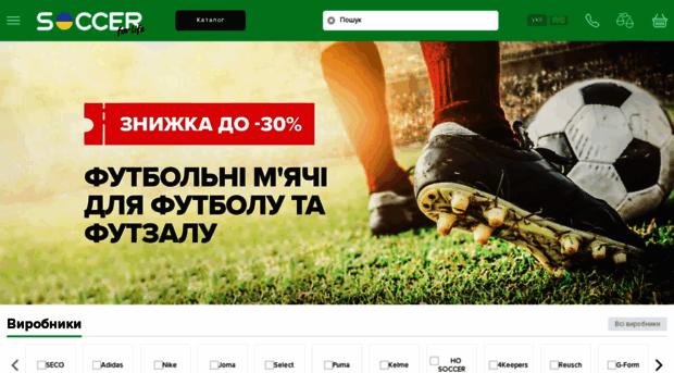 2ed0404c2dab soccer-shop.com.ua - Футбольный интернет-магазин SO... - SOCCER Shop