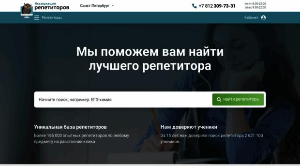 чтения отображения лучшие сайты репетиторов москвы Дельфин города
