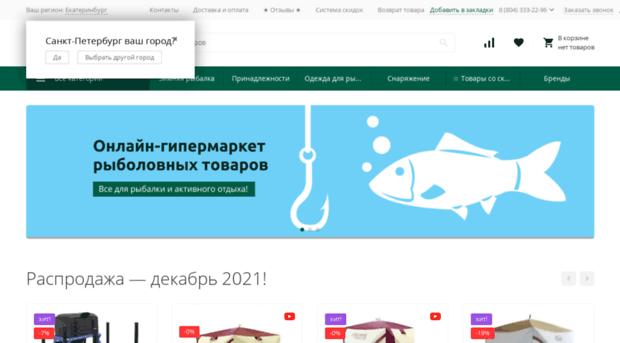 интернет магазин рыбака в екатеринбурге