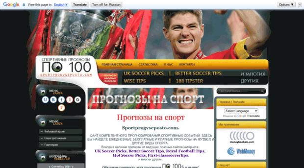 Перепродажа прогнозов на спорт с платных сайтов