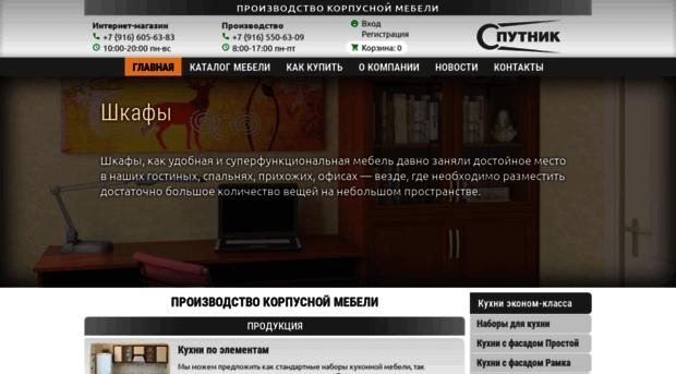 Корпусная мебель от производителя  и московской области