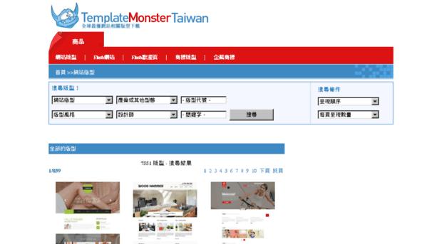 taiwan.templatemonster.com - 首頁- 版型怪客(台灣總代理) - 全球最大 ...