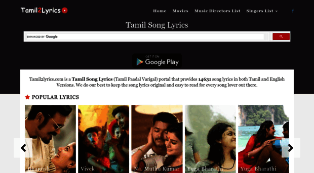 Tamil Movies All Songs