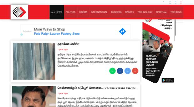 tamilflashnews com - Tamil News, Latest News in Tamil Today, Online