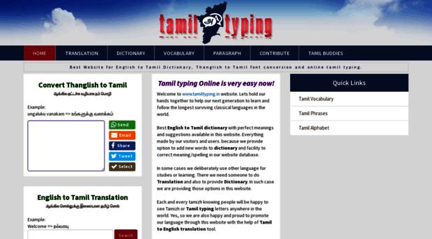 tamiltyping in - தமிழ் மொழி | English To Tamil