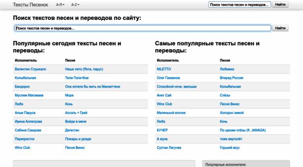 Смотреть тексты слова переводы русских и зарубежных песен
