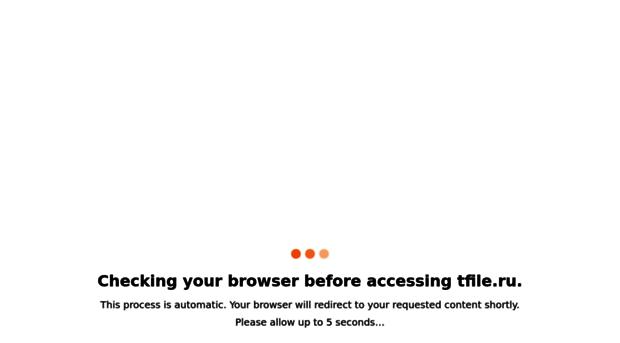 tfile.ru TFile.me - быстрый торрент-трекер (ex tfile.ru). Скачать