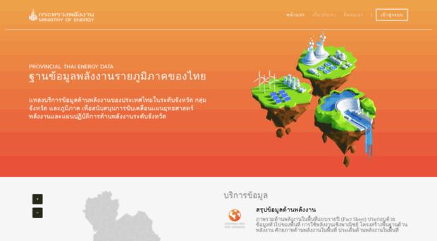 thaienergydata in th - ::THAIENERGYDATA::ฐานข้อมูลพลั