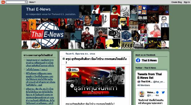 Thai E News 24
