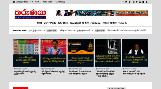 Sinhala Newspapers – HD Wallpapers