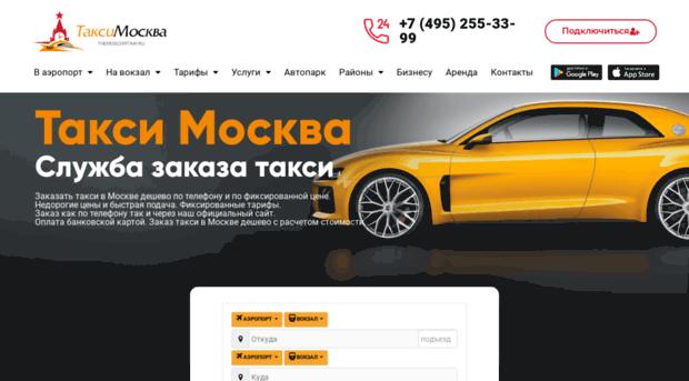 Подключение к убер uber в Москве официальный партнер
