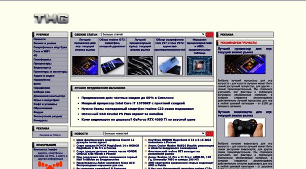 Toms hardware guide russia