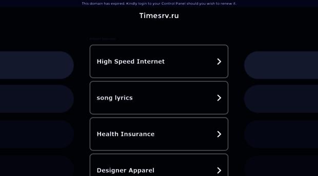 точное московское время онлайн с секундами сейчас