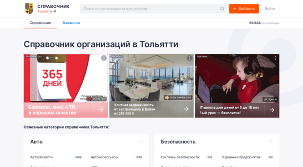 справочник телефонов чернышевск