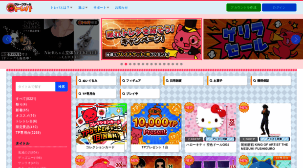 Crane Game Toreba  Apps on Google Play
