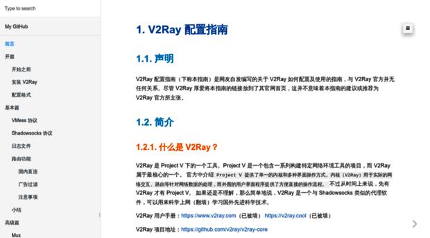 toutyrater github io 前言· V2Ray 配置指南|V2Ray 白话文教程
