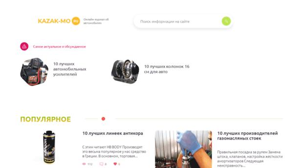 Скриншот сайта администрации алтайского края
