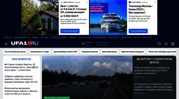 Ufa 1.ru работа г.уфа