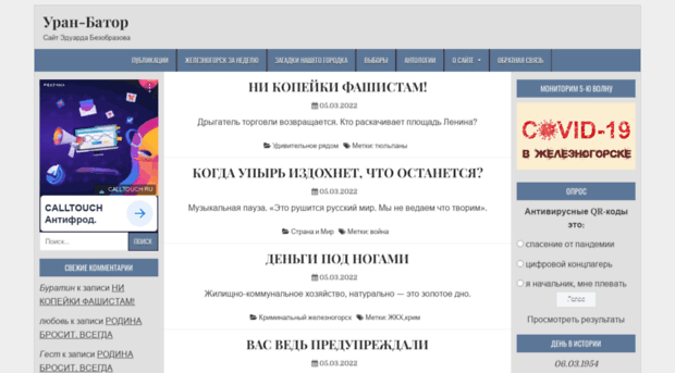 сайт безобразова красноярский край