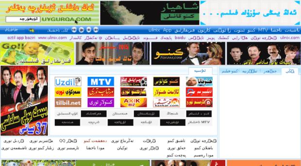 ulinix.com 维语网站大全 www.ulinix.cn uygur ulinix ulinix.