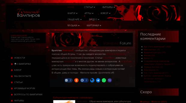 Знакомств сайт вампиров