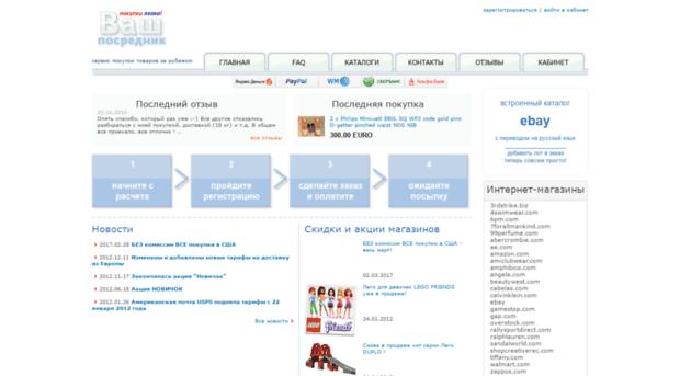 Ebay покупать с dostami легко товары с ebaycom от
