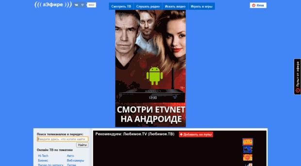 смотреть онлайн россия 24 прямой эфир бесплатно