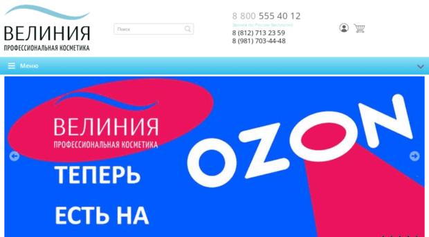 Велиния косметика купить в москве