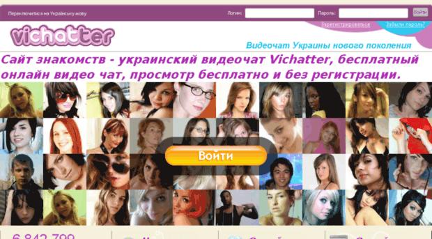 Сайты знакомств порно видео чаты