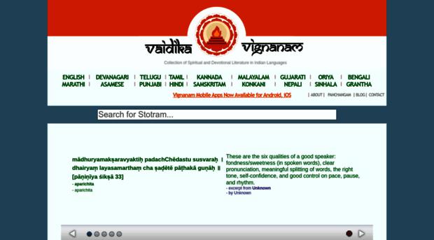 vignanam org - Vaidika Vignanam - Vedic Chant    - Vignanam