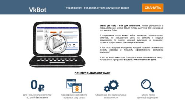 лови вконтакте официальный сайт программы