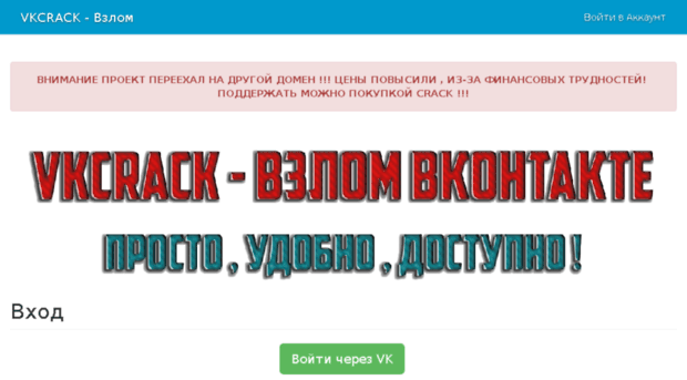 взлом вконтакте бесплатно онлайн - фото 10
