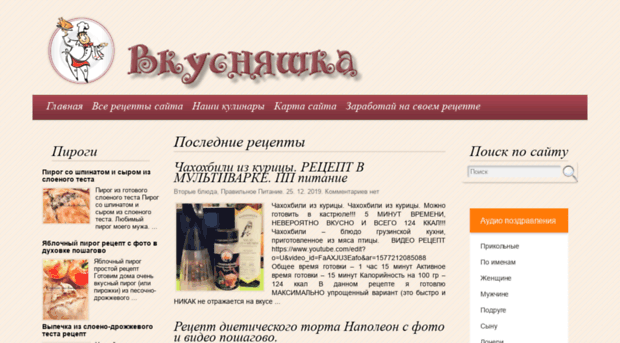 Сайт кулинарных пошаговых рецептов с