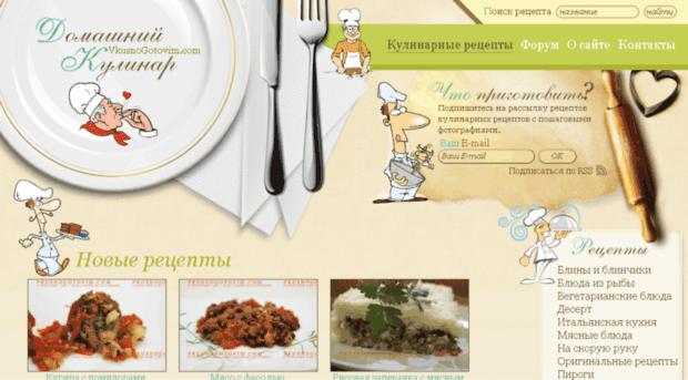 Кулинария сайт рецепт
